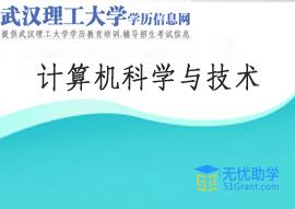 武汉理工大学成人高考专升本【计算机科学与技术】头像