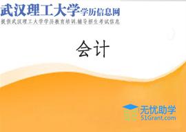 武汉理工大学成人高考高升专【会计】