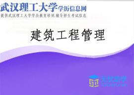 武汉理工大学成人高考高升专【建筑工程管理】