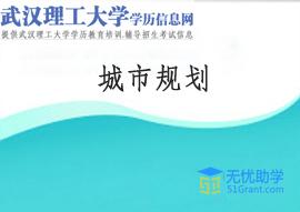 武汉理工大学成人高考专升本【城市规划】头像