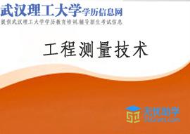 武汉理工大学成人高考高升专【工程测量技术】头像