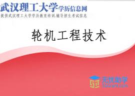 武汉理工大学成人高考高升专【轮机工程技术】头像