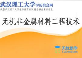 武汉理工大学成人高考高升专【无机非金属材料工程技术】