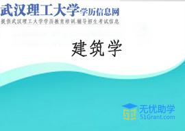 武汉理工大学成人高考专升本【建筑学】