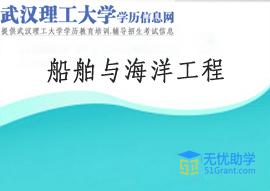 武汉理工大学成人高考专升本【船舶与海洋工程】头像