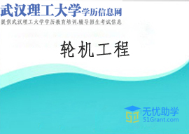 武汉理工大学成人高考专升本【轮机工程】头像