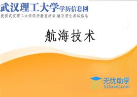 武汉理工大学成人高考专升本【航海技术】头像