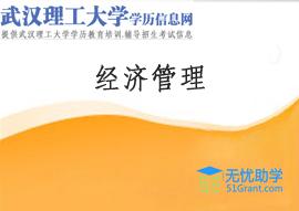 武汉理工大学成人高考专升本【经济管理】头像
