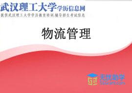 武汉理工大学成人高考专升本【物流管理】头像