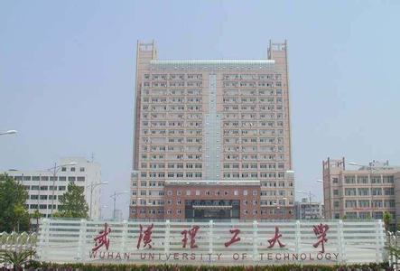 2016年武汉理工大学成人高考违纪处理