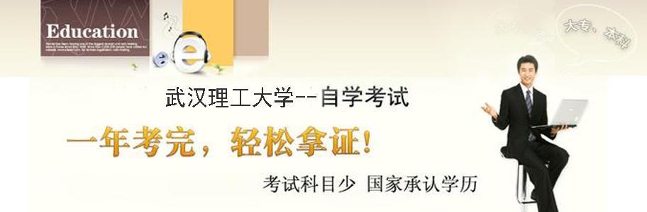 2017年武汉理工大学成人高考招生简章