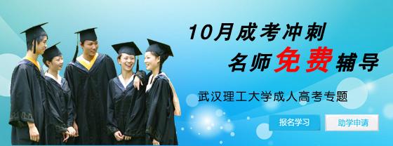武汉理工大学自考_成教_专升本_专科_本科学历信息官网招生简章