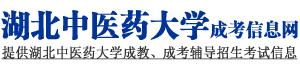 湖北中医药大学成人教育_成教本科_成人高考专升本信息网logo