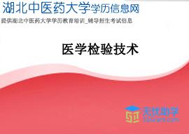 湖北中医药大学成人高考高升专【医学检验技术】头像