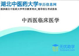 湖北中医药大学成人高考专升本【中西医临床医学】