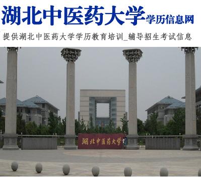 湖北中医药大学成人教育_成教本科_成人高考专升本信息网