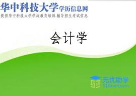 华中科技大学成考专升本【会计学】头像