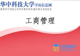 华中科技大学成教专升本【工商管理】头像
