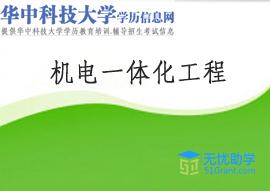 华中科技大学成人教育高升专【机电一体化工程】头像
