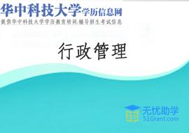 华中科技大学全日制自考本科【行政管理】头像