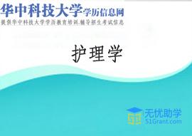 华中科技大学全日制自考本科【护理学】头像