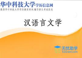 武汉大学成教,成交专升本,汉语言文学头像