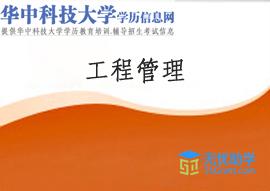工程管理,华中科技大学成人教育,成人教育头像