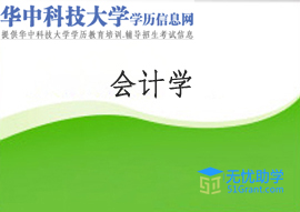 会计学,华中科技大学成人教育,成人教育头像