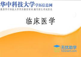 临床医学,华中科技大学成人教育,成人教育
