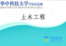 土木工程,华中科技大学成人教育,成人教育