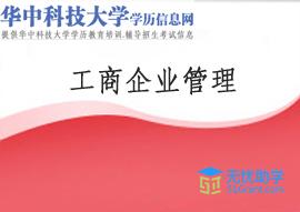华中科技大学自考,自考专升本,专升本