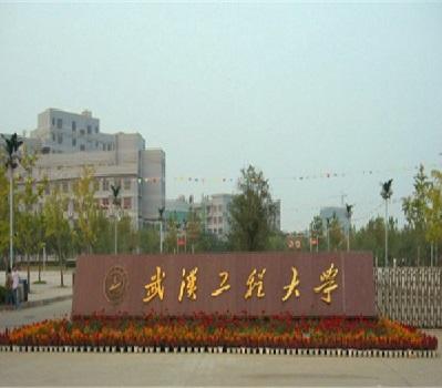2017年武汉工程大学成教招生简章