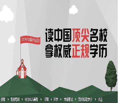 2017年武汉大学成教本科报名时间