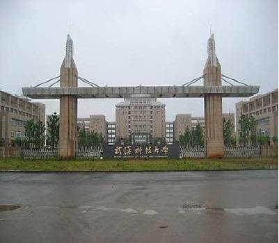 2017年武汉科技大学全日制自考本科就业特色班招生简章