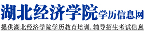 湖北经济学院自考_成教_成考专科_本科学历信息网logo