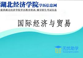 湖北经济学院成人高考专升本【国际经济与贸易】