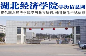湖北经济学院自考_成教_成考专科_本科学历信息网
