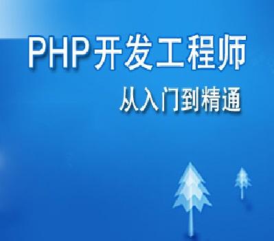 武汉PHP家园新版网站正式上线