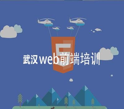 武汉H5/WEB培训头像
