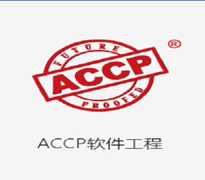 ACCP软件工程