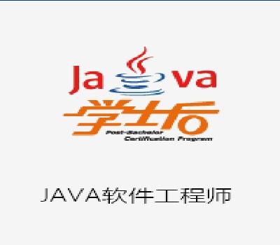 Java软件工程师