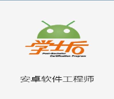 武汉北大青鸟安卓软件工程师培训头像