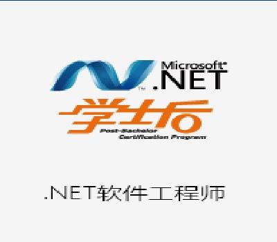 .NET软件工程师