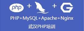 武汉优顺教育_PHP+MySQL+nginx培训