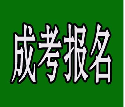2018年武汉成人高考报名时间3月初开始