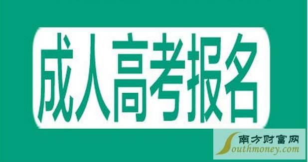 湖北2018年宜昌成人高考报名时间3月初开始
