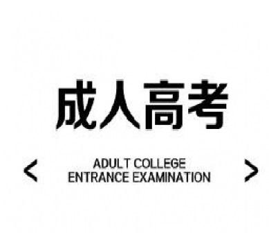 2018年武汉大学可以成考吗?