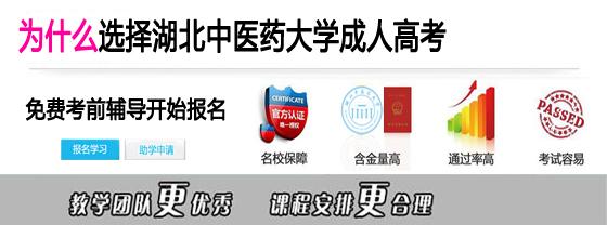 湖北中医药大学成人教育_成教本科_成人高考专升本信息网招生简章