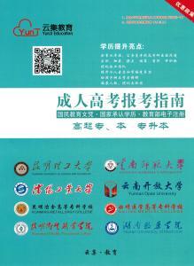2017年武汉科技大学成教报名时间