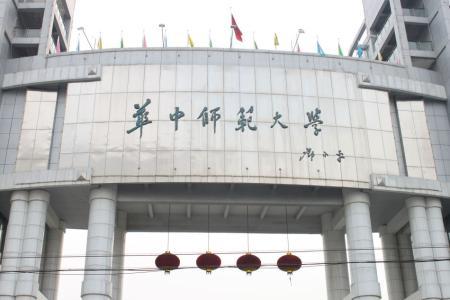 2018年华中师范大学成教报名步骤及报考流程
